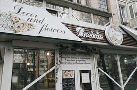 Cordelia, цветочный бутик