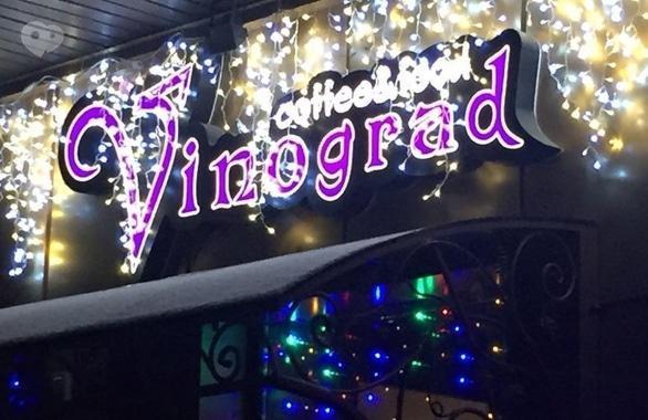 Фото 6 - Арт-кафе, ресторан для всей семьи Vinograd