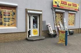 Хата для Тата, строительно-хозяйственный магазин