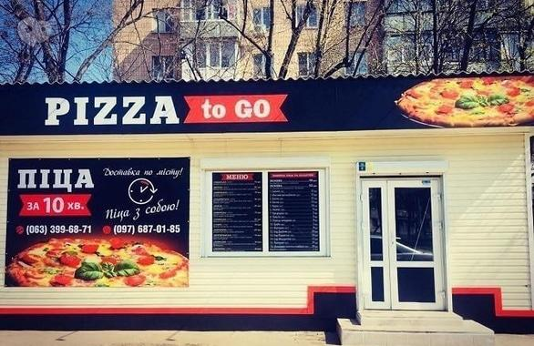 Фото 3 - Пиццерия PIZZA to Go
