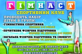Гимнаст, спортивный клуб