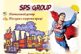 ООО Сан Пром Сервис Групп, услуги по охране труда