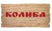 Логотип Колыба, ресторан