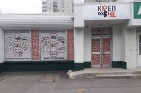 КрепЧЕ, магазин крепежа