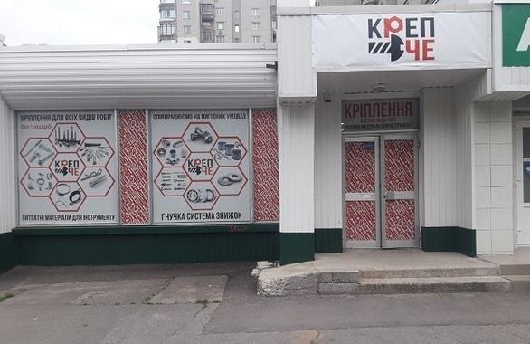 Фото 1 - Магазин крепежа КрепЧЕ