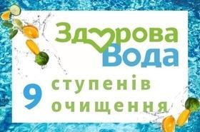 Здоровая вода, Очистка, минерализация, продажа, доставка питьевой воды