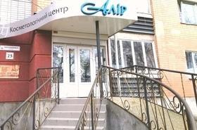 Косметологічний центр АЛІР, косметологія обличчя та тіла