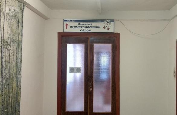 Фото 4 - Стоматологічна допомога Аполонія