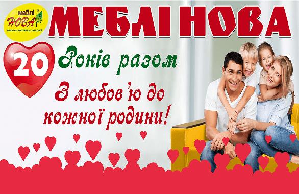 Фото 1 - Продаж меблів Меблі Нова