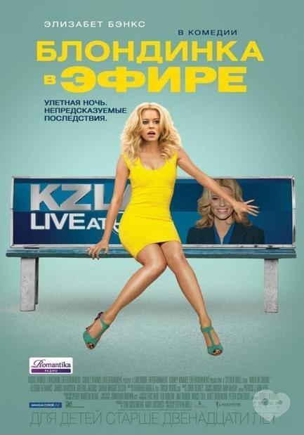 Фільм - Блондинка в ефірі