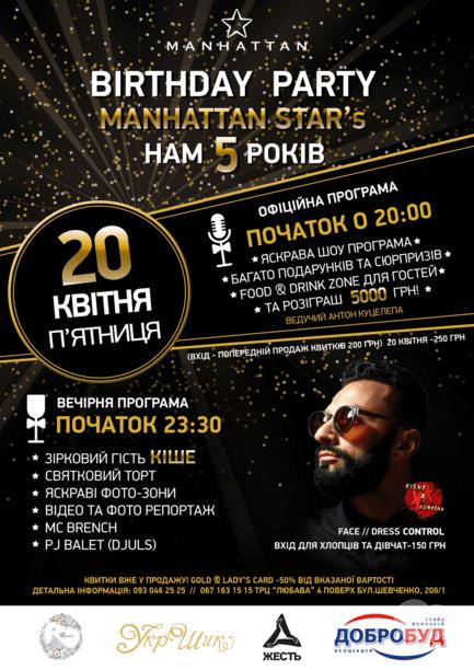 Вечеринка - День рождения 'MANHATTAN'