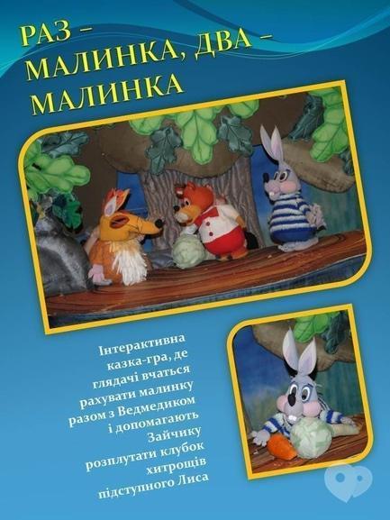 Для детей - Спектакль 'Раз – малинка, два – малинка'