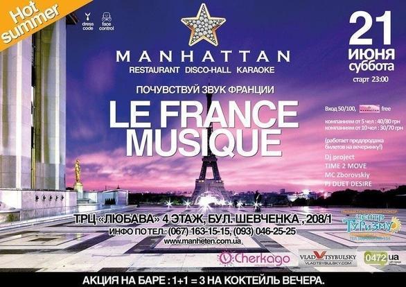 Вечеринка - День музыки во Франции!