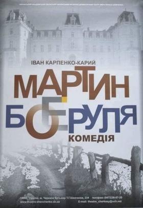 """Театр - Спектакль """"Мартын Боруля"""""""