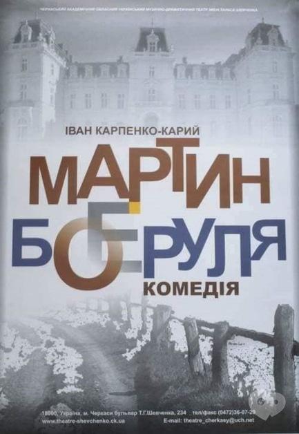 Театр - Спектакль 'Мартын Боруля'