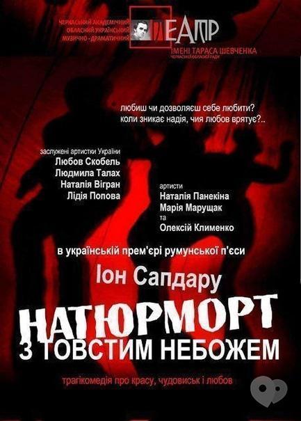 Театр - Спектакль 'Натюрморт з товстим небожем'