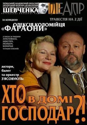 """Театр - Вистава """"Хто в домі господар?!..."""""""