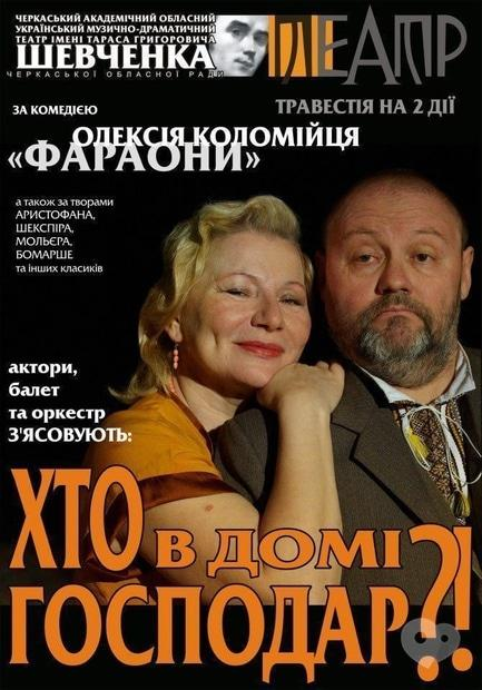 Театр - Спектакль 'Кто в доме хозяин?!...'