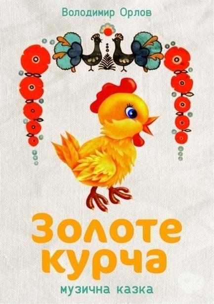 Для детей - Спектакль 'Золотой цыпленок'