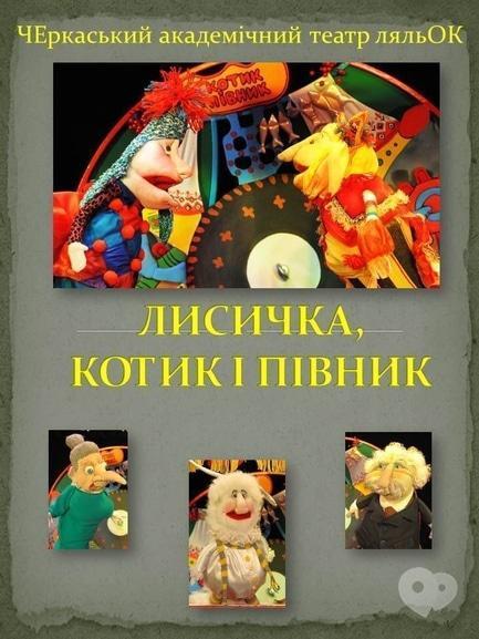 Для детей - Спектакль 'Лисичка, котик і півник'