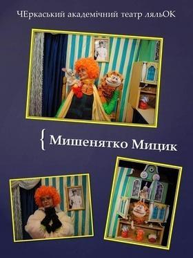 """Вистава """"Мишенятко Мицик"""""""