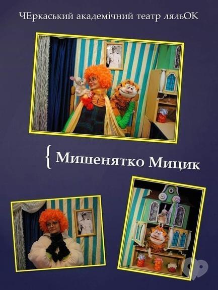 Для детей - Спектакль 'Мышонок Мицик'