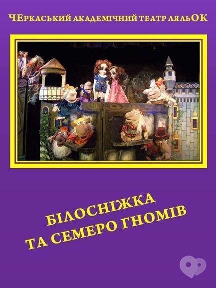 Для детей - Спектакль 'Белоснежка и семь гномов'