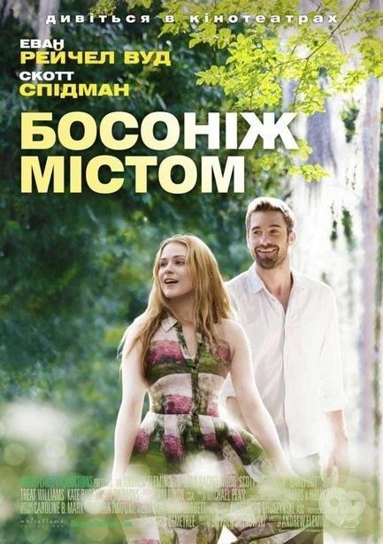 Фільм - Босоніж по місту
