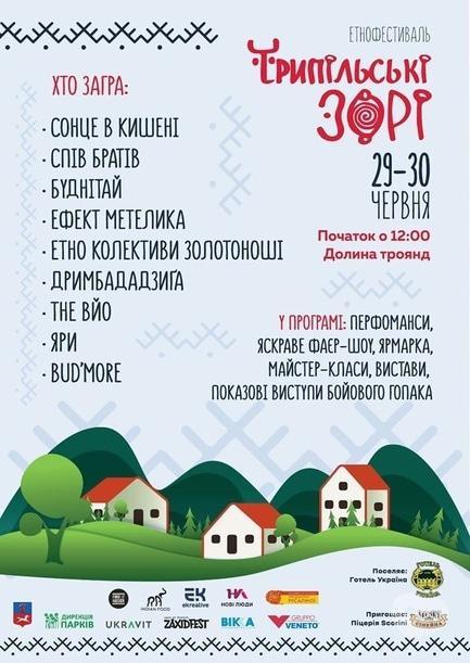 Концерт - Этнофестиваль 'Трипольские зори'