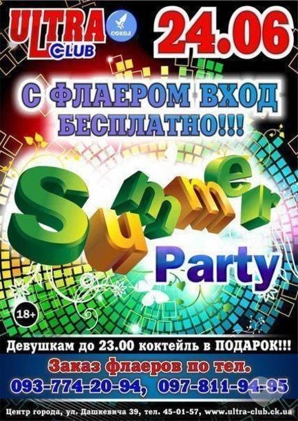 Вечеринка - Summer party