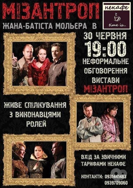 Театр - Мізантроп в НеКафе