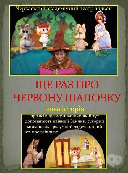 Для детей - Спектакль 'Еще раз про Красную Шапочку'