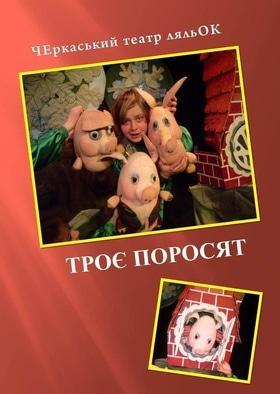 """Спектакль """"Три поросенка"""""""