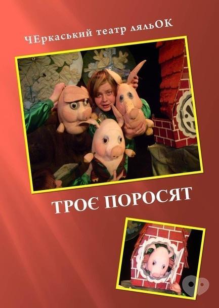 Для детей - Спектакль 'Три поросенка'