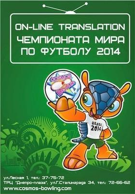 On-line трансляция Чемпионата мира по футболу 2014 в Cosmos-bowling