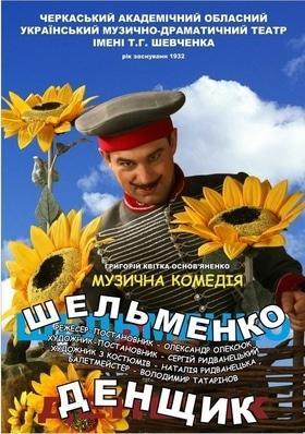 "Театр - Вистава ""Шельменко-денщик"""