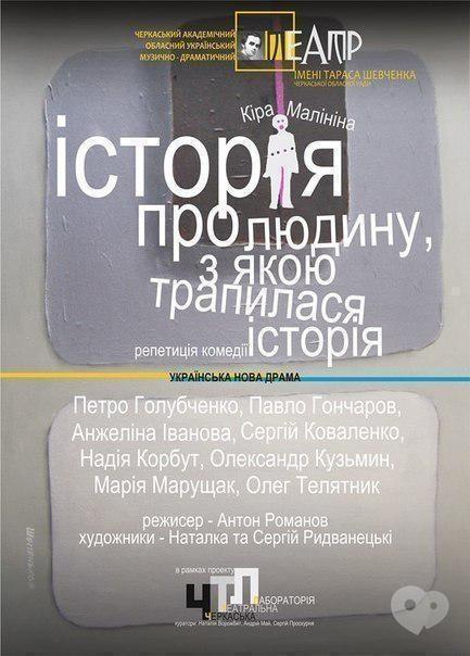 Театр - Спектакль 'Історія про людину, з якою трапилася історія'