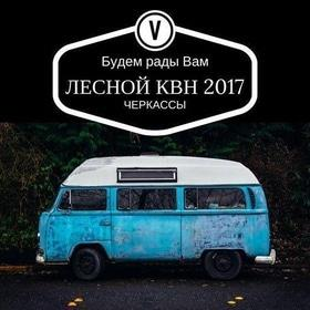 'Лето' - Одиннадцатый фестиваль 'Лесной КВН'