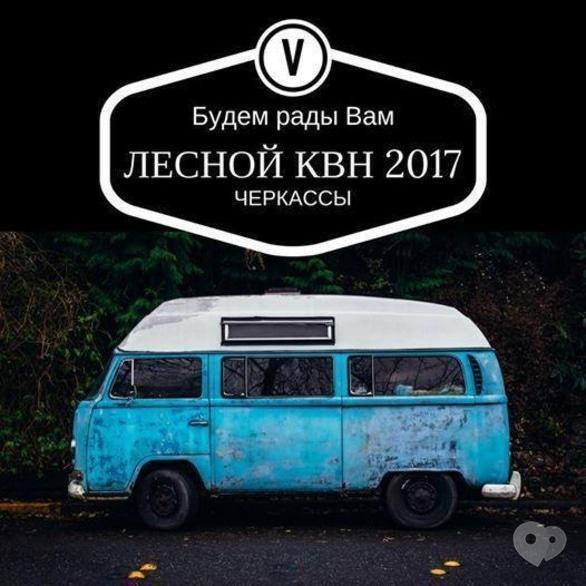 Вечеринка - Одиннадцатый фестиваль 'Лесной КВН'