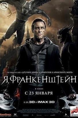 Фільм - Я, Франкенштейн