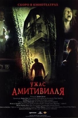 Фільм - Жах Амітивілля