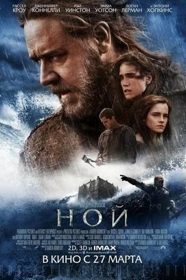 Фільм - Ной