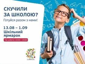 """Школьная ярмарка в ТРЦ """"Любава"""""""