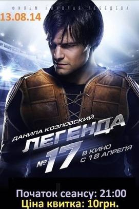 Фільм - Легенда №17