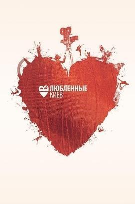 Фільм - Закохані у Київ