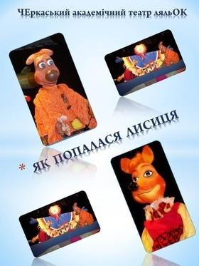 """Спектакль """"Как попалась лисица"""""""