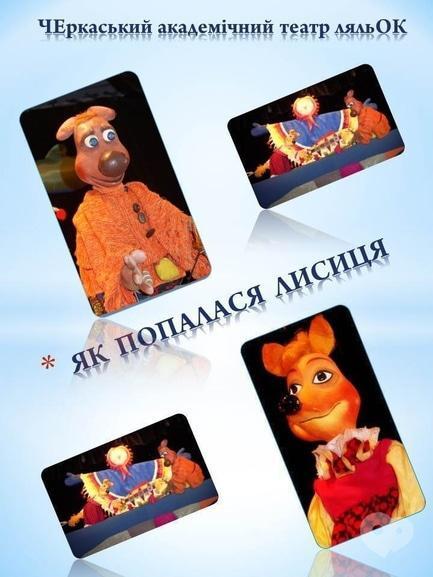 Для детей - Спектакль 'Как попалась лисица'