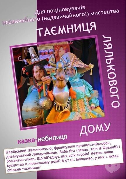 Для дітей - Вистава 'Таємниця лялькового дому'