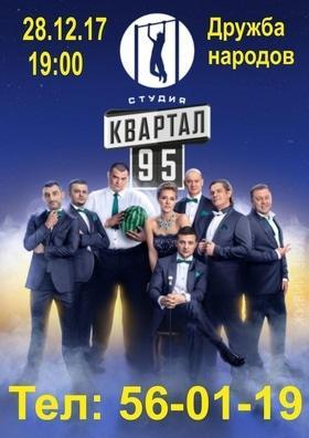 """'Студия """"Квартал 95"""" с новой программой' - in.ck.ua"""