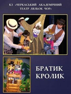 """Вистава """"Братик Кролик"""""""